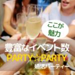 婚活パーティーならPARTY☆PARTY