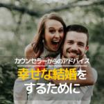 男性が幸せな結婚をするために