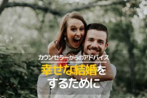 幸せな結婚をするために男性が知っておくべき3つの心得