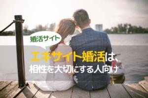 エキサイト婚活は、相性でお相手探しをしたい人向く婚活サイト