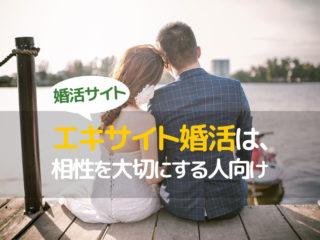 エキサイト婚活は、相性を大切にする人向け