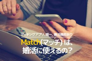 Match(マッチ)の評価|マッチングアプリで唯一、婚活機能搭載