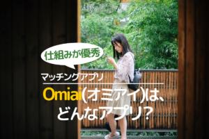 Omiai(オミアイ)アプリの評価|マリッジカウンセラーが解説
