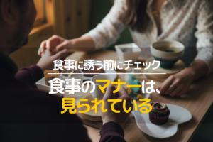 初デートではマナーが見られているから、食事のときは気をつけて!